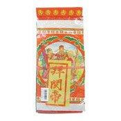 Joss Paper Bundle, Bi Kwan Dai (拜關帝)