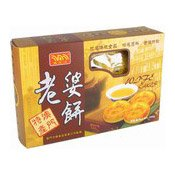 Macau Wife Cakes (澳門老婆餅)