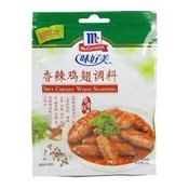 Spicy Chicken Wings Seasoning (香辣雞翼調料)