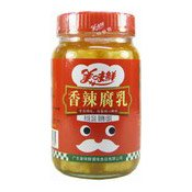 Preserved Beancurd (Spicy Furu) (美味鮮香辣腐乳)