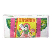 Joss Paper Bundle, Bi Kwoon Yum (觀音衣)