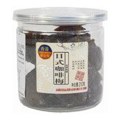 Japanese Style Coffee Flavour Plums (日式咖啡梅)