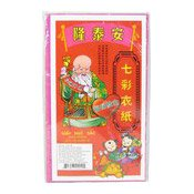 Joss Paper (7 Colour Sheets) (七彩衣紙)
