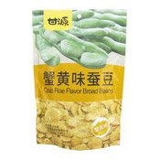 Crab Roe Flavour Broad Beans (蟹黃蠶豆)