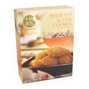 Butter Cookies (十月初五牛油曲奇餅)
