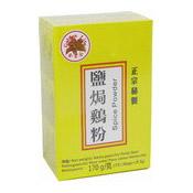 Spice Powder (金百合鹽焗雞粉)