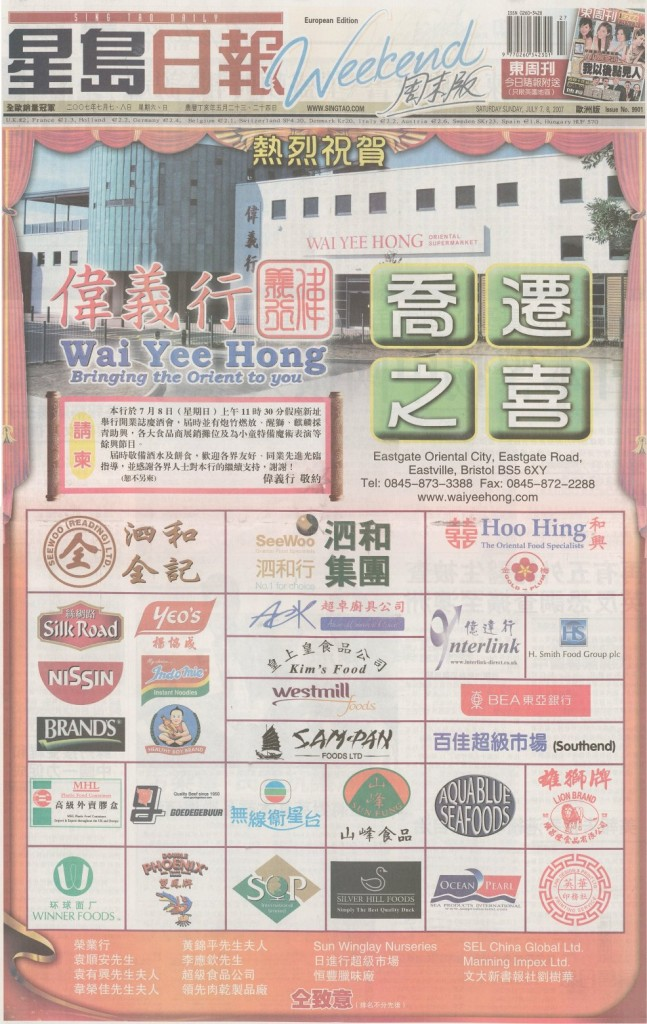 Wai Yee Hong in Singtao Daily