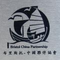 Bristol China Partnership Award