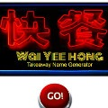 Wai Yee Hong Takeaway Name Generator