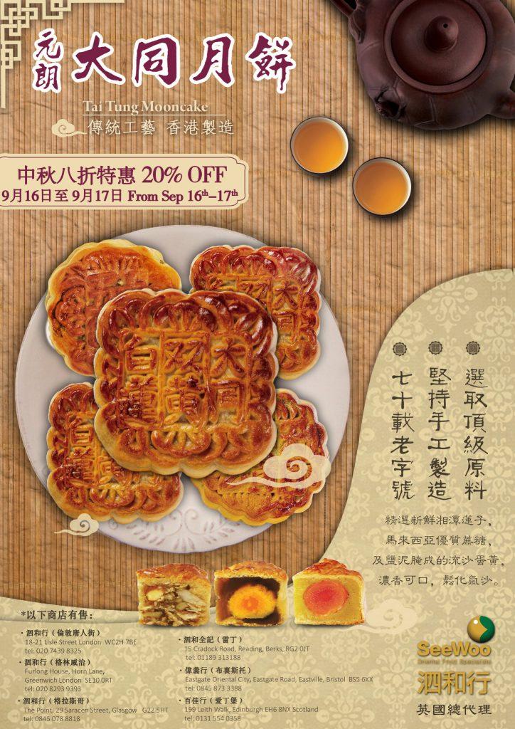 Tai Tung Sepcial Offer Sept 2017